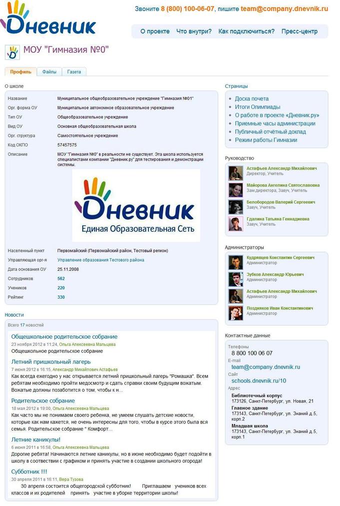 Школьный сайт.