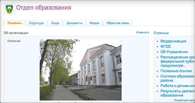 Представительство министерства или муниципалитета
