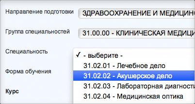 Поддержка справочников специальностей и профессий